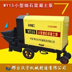 小型砂浆细石输送泵|沃宇机械|南昌砂浆细石输送泵图片