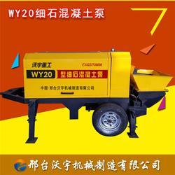 农村混凝土输送泵,细石混凝土泵沃宇,农村混凝土输送泵生产商图片