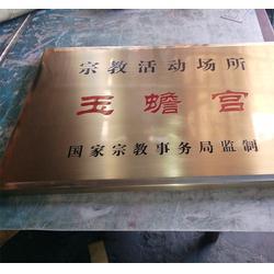 金属腐蚀标牌制作 西安意和标牌 宝鸡金属腐蚀标牌