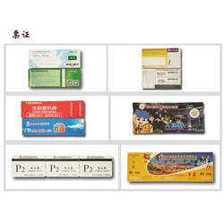 中汇兴 门票印制方式-门票图片