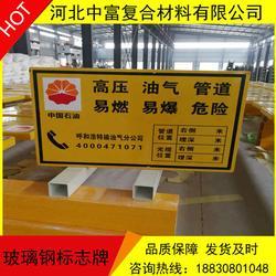 『中石油』燃气警示牌﹏《韧性》燃气警示牌︴<定位>燃气警示牌/专业厂家