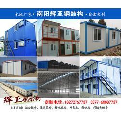 新野南阳活动板房-南阳辉亚一站式供货-南阳二手活动板房图片