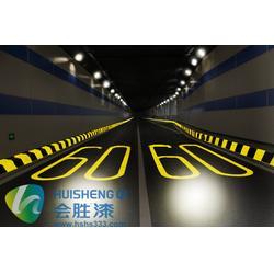 厂家汇胜化工可见度高桥洞隧道反光漆图片