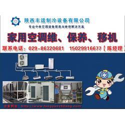 空调维修公司、丰运制冷、空调维修图片