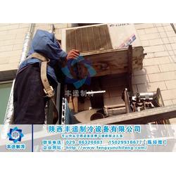 空调移机多少钱|空调移机|丰运制冷(查看)图片