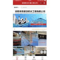 防水-洛阳楼顶防水工程公司-专业防水补漏公司(优质商家)图片