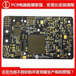琪翔电子(图)、pcb电路板打样、pcb电路板图片