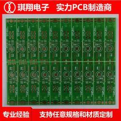 琪翔电子专注PCB电路板(图)、医用电路板加工、医用电路板图片