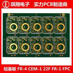 线路板_琪翔电子PCB订做_FPC柔性线路板图片