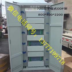 720芯ODF光纤配线架 720芯ODF机房机柜 720芯ODF架子 720芯ODF安放架图片