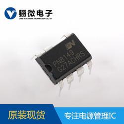 PN8149大功率led恒流驱动ic-18W集成电路ic芯片方案图片