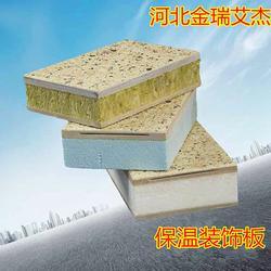 岩棉保温装饰一体板 永川市保温装饰一体板 金瑞艾杰保温建材