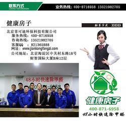办公室除甲醛、菲迪可环保科技、北京办公室除甲醛活性炭图片