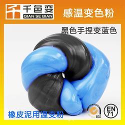 黑变蓝橡皮泥用手捏变色粉图片