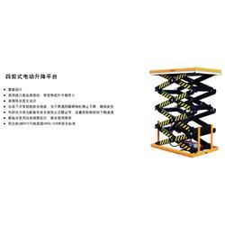 升降平台车|无锡欧誉工业设备|升降平台车参数图片