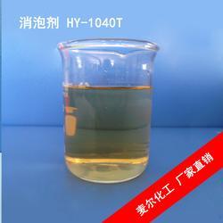 麦尔化工矿物油类HY-1040T消泡剂、水性工业漆消泡剂、消泡剂厂家直销图片