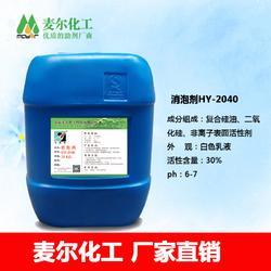 消泡剂厂家直销供应2040水性涂料消泡剂图片