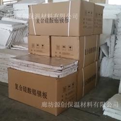 供应复合硅酸铝镁板图片