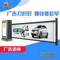 高邑广告传媒道闸|停车场系统|翻板广告道闸|小区智能灯箱广告机图片