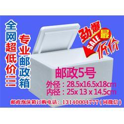 郑州市邮政泡沫箱厂家_邮政泡沫箱_泡沫箱图片