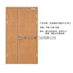 防火门-富龙金属门业有限公司-木质防火门图片