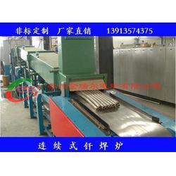 不锈钢钎焊炉 连续式高温钎焊炉 网带式钎焊炉图片