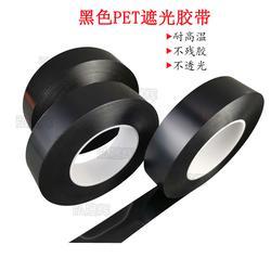 黑色聚酯薄膜PET 超薄黑色遮光胶带 pet耐高温手机镜片胶带图片
