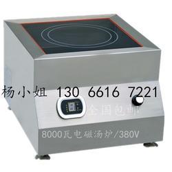 8KW台式平头电灶 小饭店专用熬料汤锅 二相电220伏电汤锅图片