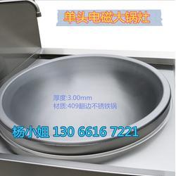 大型电炒锅多少钱 大电锅 1米2的大电锅图片