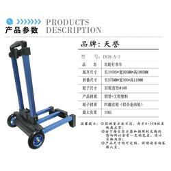 个性化折叠行李车-折叠行李车-tyxb东莞天誉(查看)图片