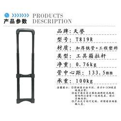 铁质载重拉杆-载重拉杆-tyxb东莞天誉(查看)图片