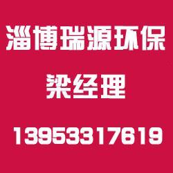淄博空气源热泵 瑞源环保(在线咨询) 淄博空气源图片