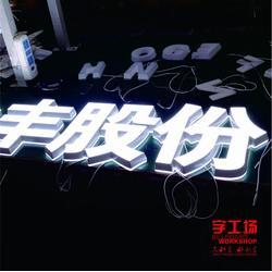 广州LED迷你发光字厂家_字工场发光字公司批发