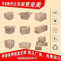 包装纸盒报价,抚州包装纸盒,镇江众联包装报价(查看)图片