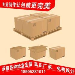 包装纸盒厂家_众联包装(在线咨询)_南昌包装纸盒图片