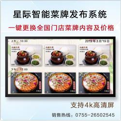 星际电子智能电子菜牌发布系统图片