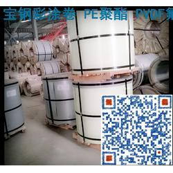 贵州省遵义市宝钢彩涂卷 上海宝钢彩涂板代理价图片