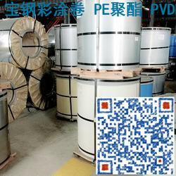 湖北省襄阳市宝钢彩涂卷 上海宝钢彩涂板放心的图片