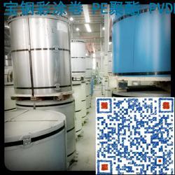 河南省开封市宝钢彩涂卷 上海宝钢彩涂板天蓝厂家推荐图片
