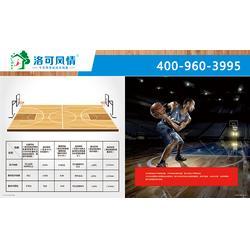 专用运动木地板、运动木地板、洛可风情运动地板(多图)图片