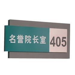 医院标识牌报价,医院标识牌,腾起电力材质保障图片