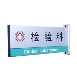 福州医院标识牌-腾起电力厂家直销-医院标识牌加工图片