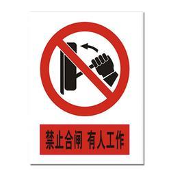 电力安全标志牌电话,电力安全标志牌,腾起电力厂家直销(查看)图片