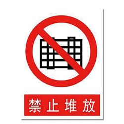 电力安全警示牌哪里好_吉林电力安全警示牌_选择腾起电力图片