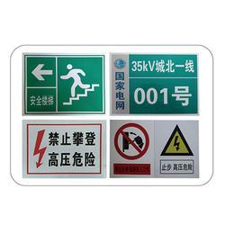 电力标识牌-腾起电力生产厂家-电力标识牌生产厂家图片