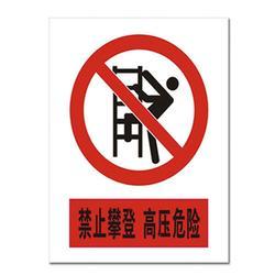 杭州电力标识牌-电力标识牌生产商-腾起电力图片