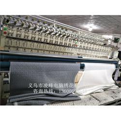 凌峰电脑绣花专业加工 绗缝加工厂家-绗缝加工价格