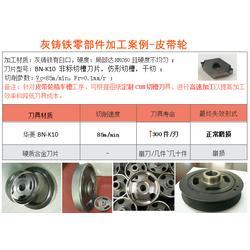 高速加工灰铸铁皮带轮刀片-华菱超硬CBN刀片-皮带轮刀具价格