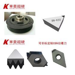 皮带轮切槽用什么刀具效率高-华菱立方氮化硼刀具图片