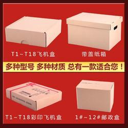 企石淘宝飞机盒定制-企石淘宝飞机盒-企石淘宝飞机盒订做图片